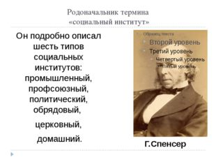 Родоначальник термина «социальный институт» Он подробно описал шесть типов со
