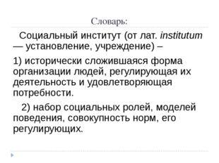 Словарь: Социальный институт (от лат. institutum — установление, учреждение)