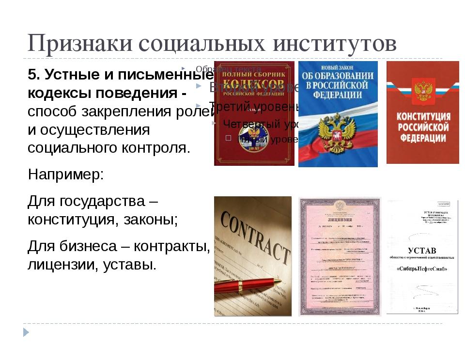 Признаки социальных институтов 5. Устные и письменные кодексы поведения - спо...
