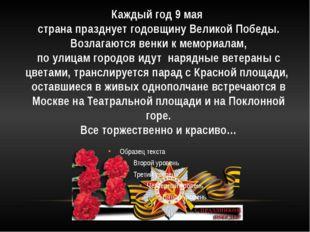 Каждый год 9 мая страна празднует годовщину Великой Победы. Возлагаются венки