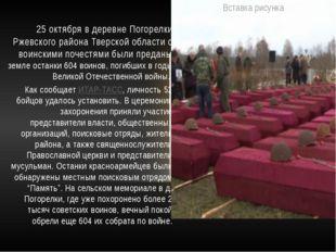 25 октября в деревне Погорелки Ржевского района Тверской области с воинскими