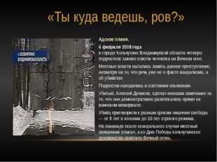 Адское пламя. 6 февраля 2008 года в городе Кольчугино Владимирской области че