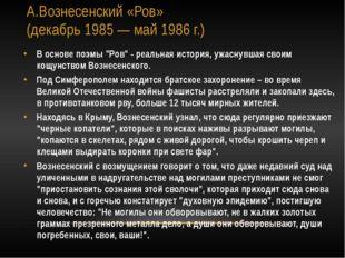 """А.Вознесенский «Ров» (декабрь 1985 — май 1986 г.) В основе поэмы """"Ров"""" - реал"""