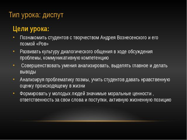 Тип урока: диспут Цели урока: Познакомить студентов с творчеством Андрея Возн...