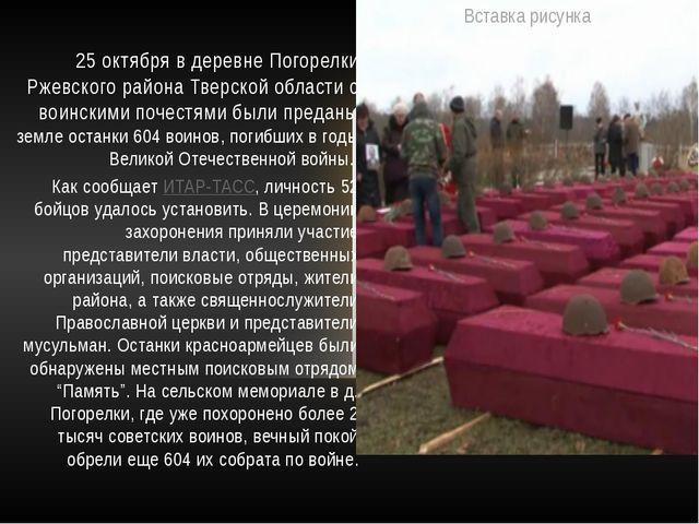 25 октября в деревне Погорелки Ржевского района Тверской области с воинскими...
