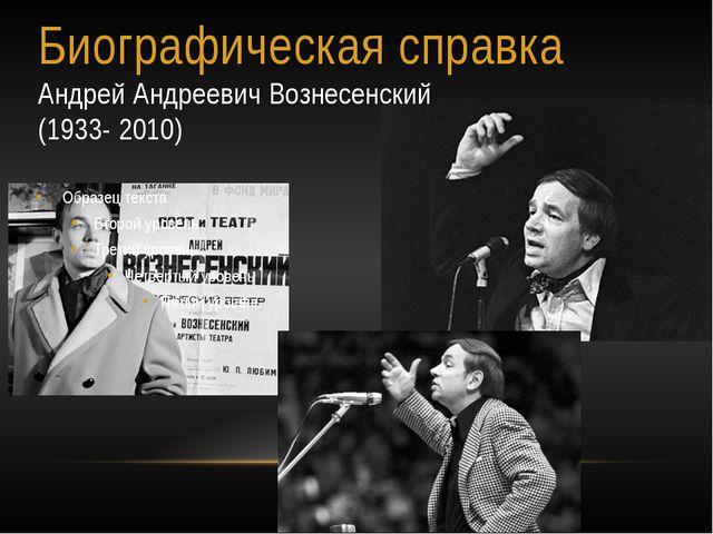Биографическая справка Андрей Андреевич Вознесенский (1933- 2010)