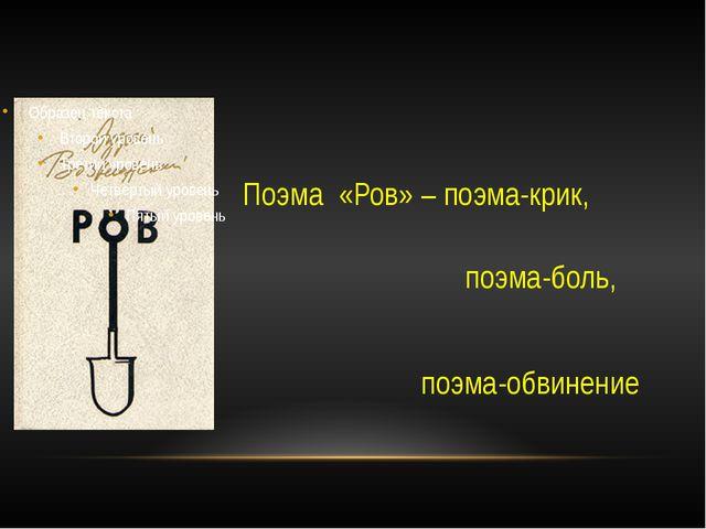 Поэма «Ров» – поэма-крик, поэма-боль, поэма-обвинение