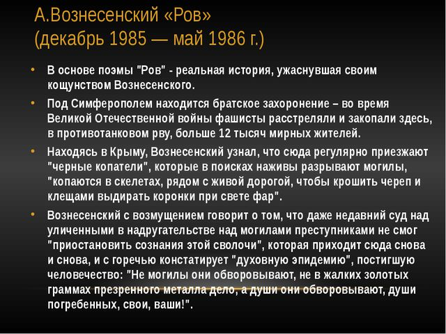 """А.Вознесенский «Ров» (декабрь 1985 — май 1986 г.) В основе поэмы """"Ров"""" - реал..."""