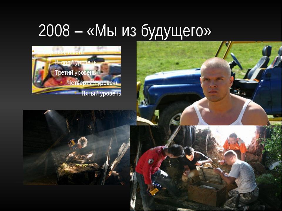 2008 – «Мы из будущего»