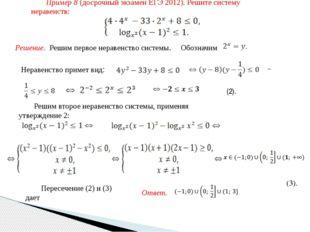 Пример 8 (досрочный экзамен ЕГЭ 2012). Решите систему неравенств: Решение. Ре