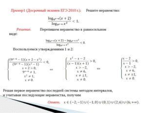 Пример1 (Досрочный экзамен ЕГЭ 2010 г.). Решите неравенство: Решение. Перепиш