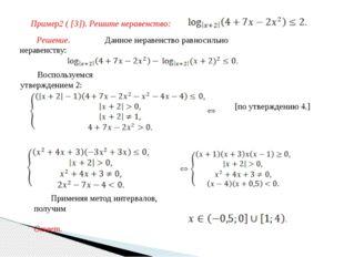 Пример2 ( [3]). Решите неравенство: Решение. Данное неравенство равносильно н