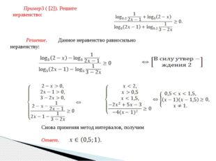Пример3 ( [2]). Решите неравенство: Решение. Данное неравенство равносильно н