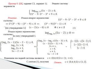 Пример 6 ([4], задание С3, вариант 1). Решите систему неравенств Решение. Реш