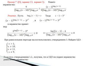 Пример 7 ([5], задание С3, вариант 5). Решите неравенство: Решение. Пусть Тог