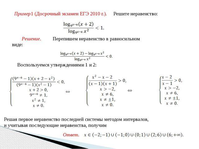 Пример1 (Досрочный экзамен ЕГЭ 2010 г.). Решите неравенство: Решение. Перепиш...