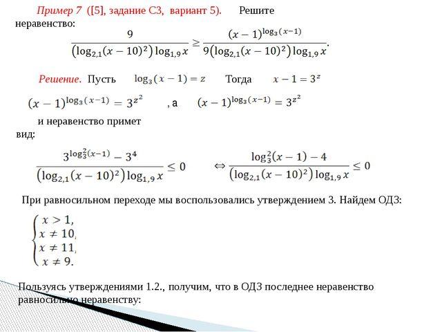 Пример 7 ([5], задание С3, вариант 5). Решите неравенство: Решение. Пусть Тог...