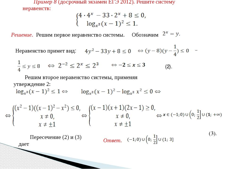 Пример 8 (досрочный экзамен ЕГЭ 2012). Решите систему неравенств: Решение. Ре...