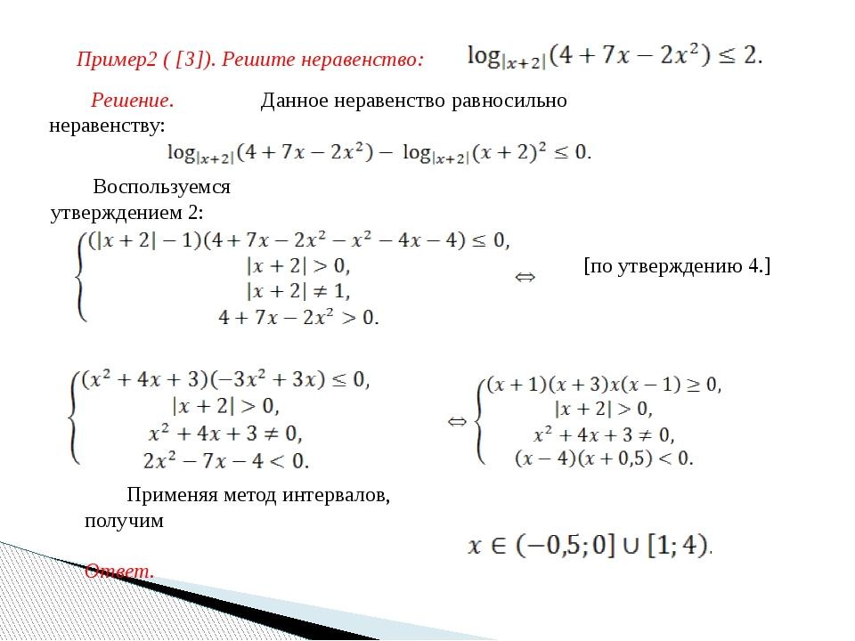 Пример2 ( [3]). Решите неравенство: Решение. Данное неравенство равносильно н...