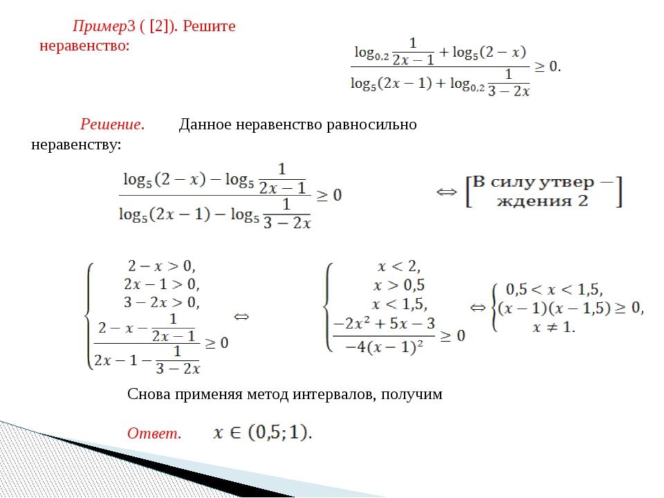 Пример3 ( [2]). Решите неравенство: Решение. Данное неравенство равносильно н...