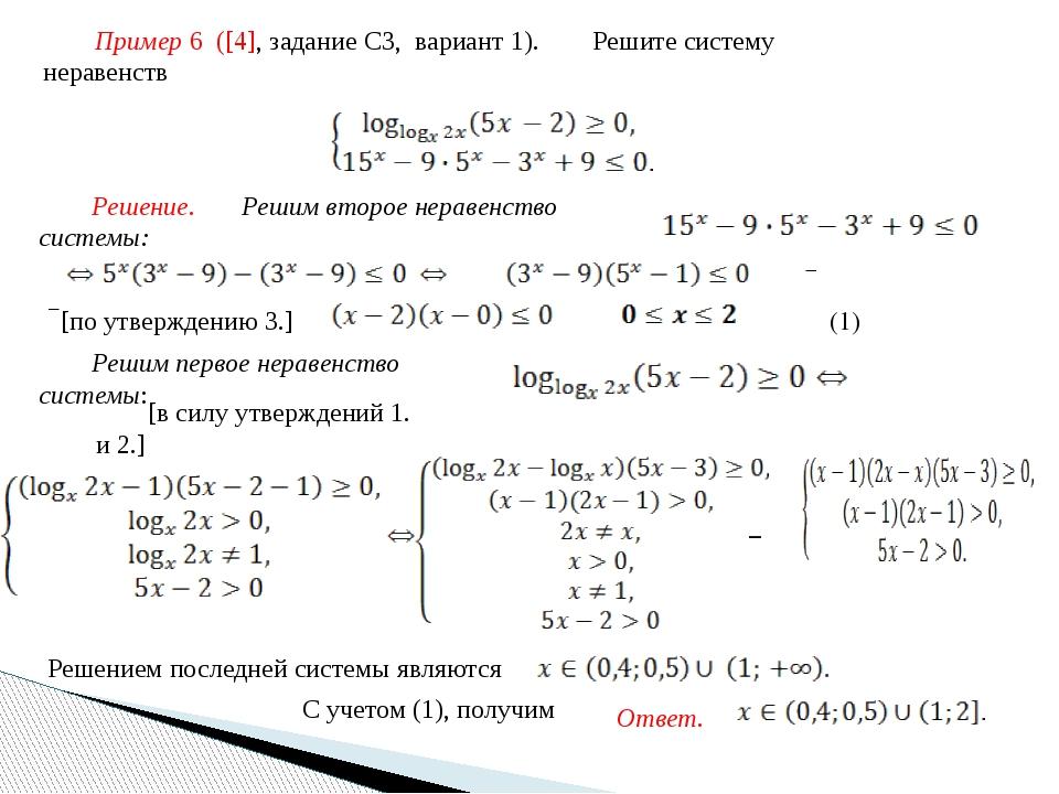 Пример 6 ([4], задание С3, вариант 1). Решите систему неравенств Решение. Реш...