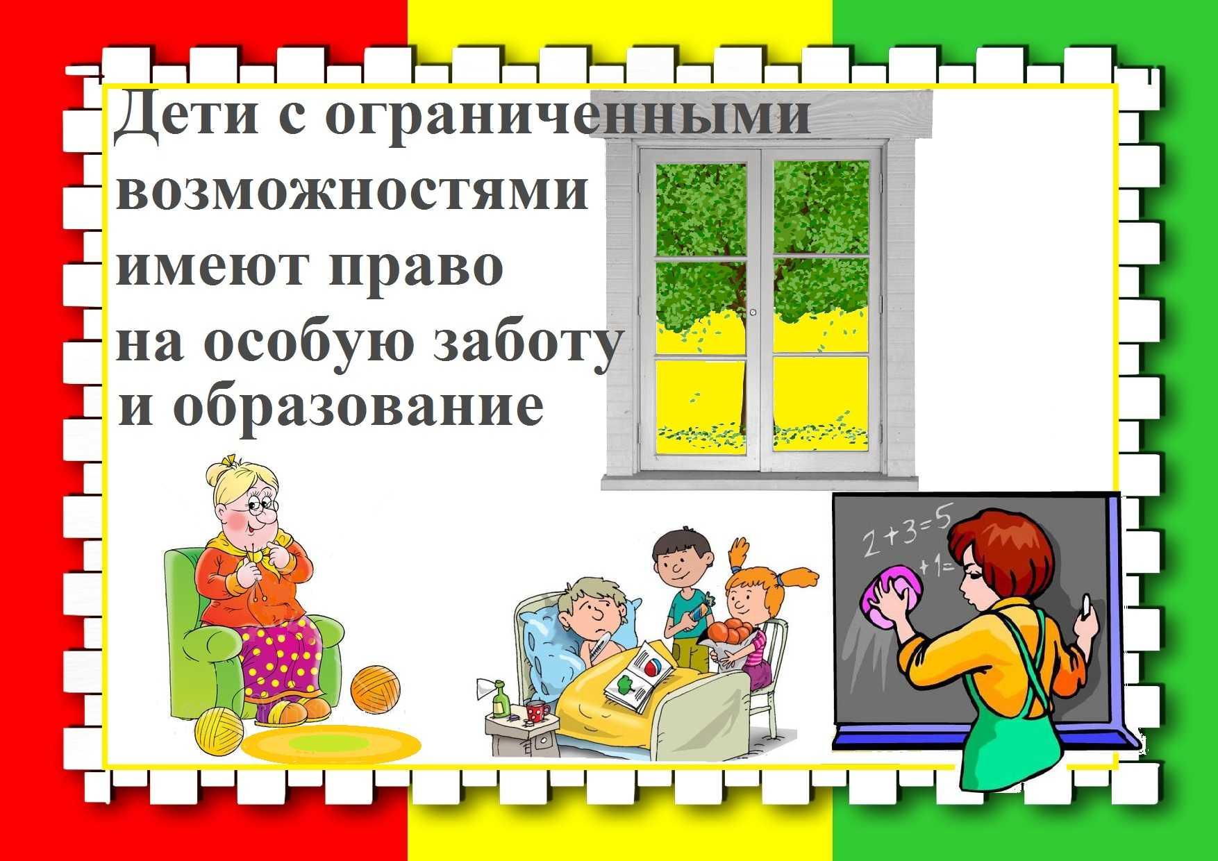 C:\Users\Татьяна\Desktop\ПРАВА ДЕТЕЙ\hello_html_1160196a.jpg