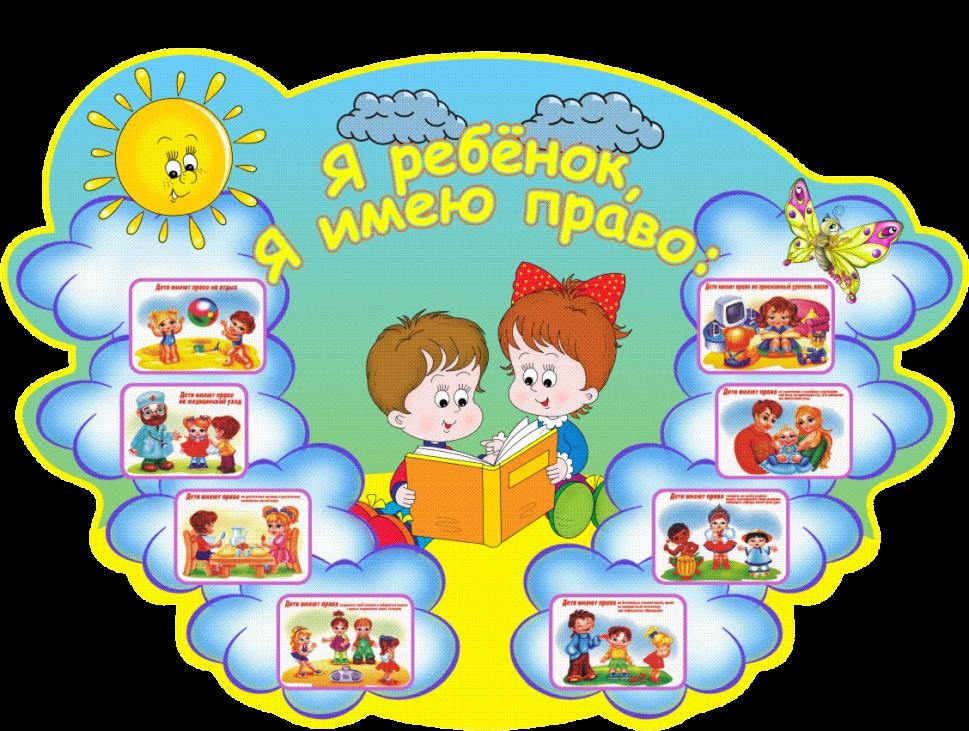 C:\Users\Татьяна\Desktop\ПРАВА ДЕТЕЙ\konvenciya_31.jpg