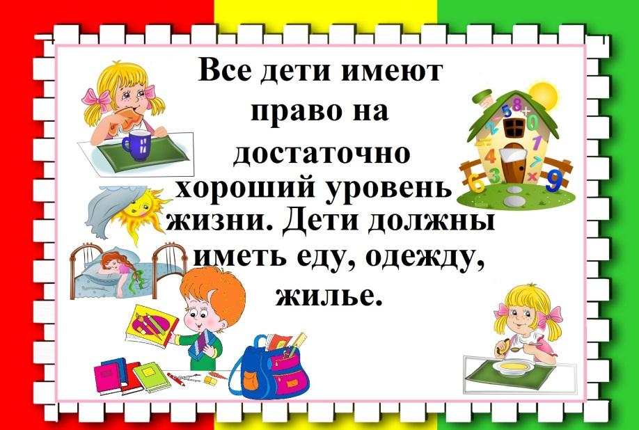 C:\Users\Татьяна\Desktop\ПРАВА ДЕТЕЙ\1.jpg