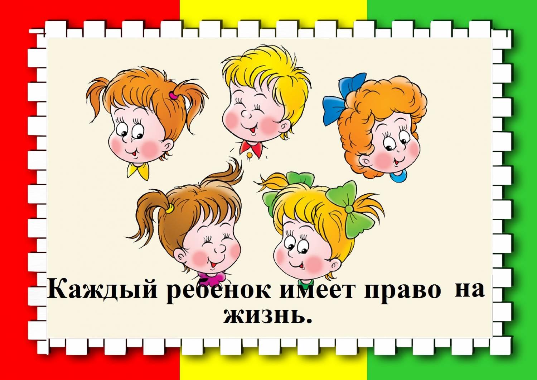 C:\Users\Татьяна\Desktop\ПРАВА ДЕТЕЙ\89617824.jpg