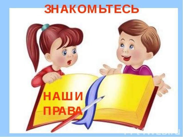 C:\Users\Татьяна\Desktop\ПРАВА ДЕТЕЙ\img1 (2).jpg