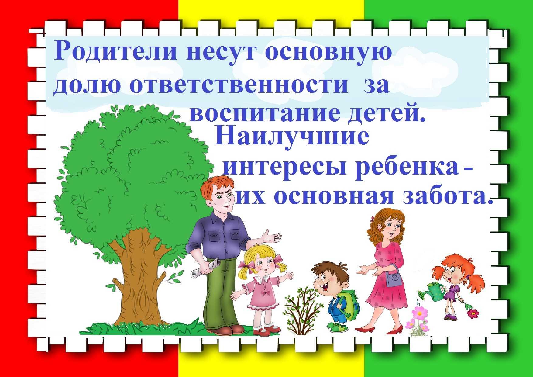 C:\Users\Татьяна\Desktop\ПРАВА ДЕТЕЙ\pravo_9.jpg