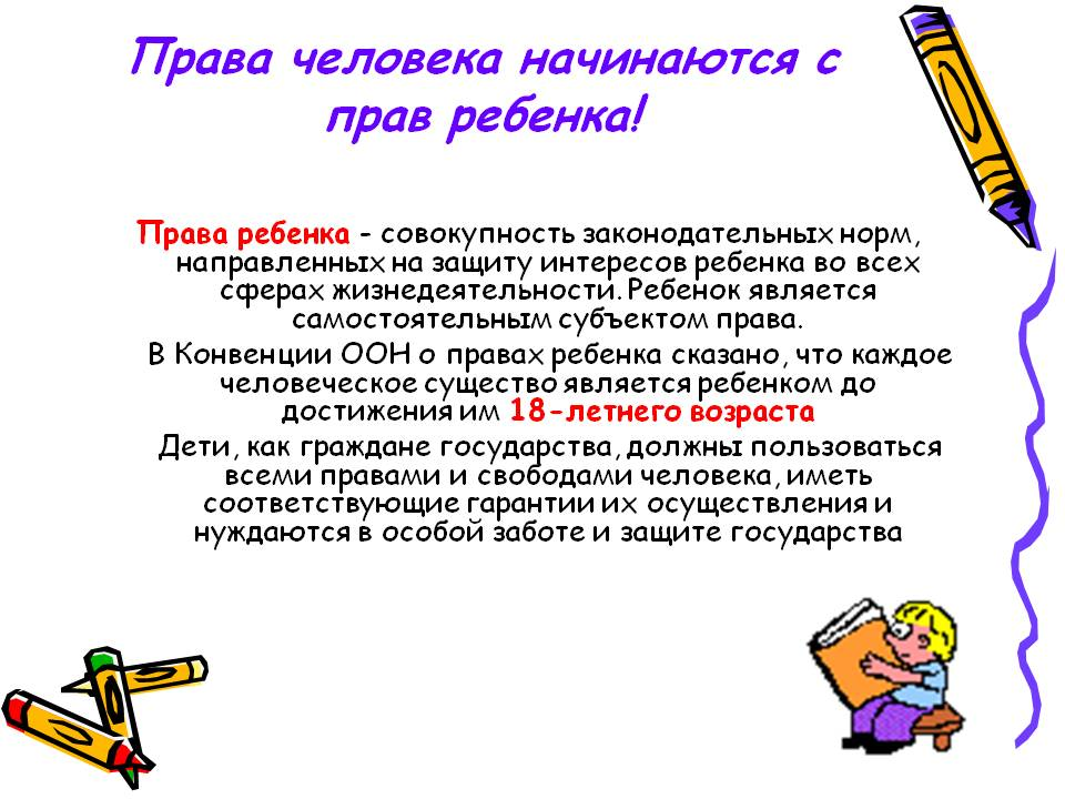 C:\Users\Татьяна\Desktop\ПРАВА ДЕТЕЙ\0004-004-Prava-cheloveka-nachinajutsja-s-prav-rebe.jpg