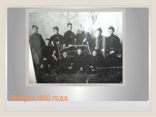 Выпуск 1900 года.