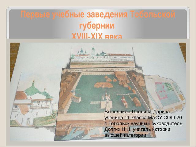 Первые учебные заведения Тобольской губернии XVIII-XIX века Выполнила Пронина...