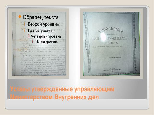 Уставы утвержденные управляющим Министерством Внутренних дел