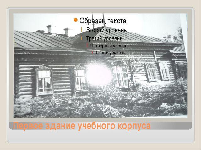 Первое здание учебного корпуса