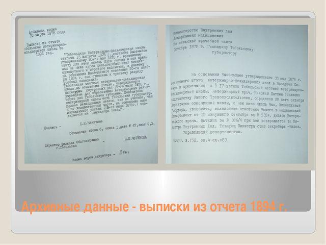 Архивные данные - выписки из отчета 1894 г.