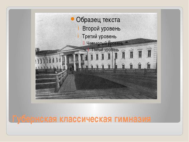 Губернская классическая гимназия