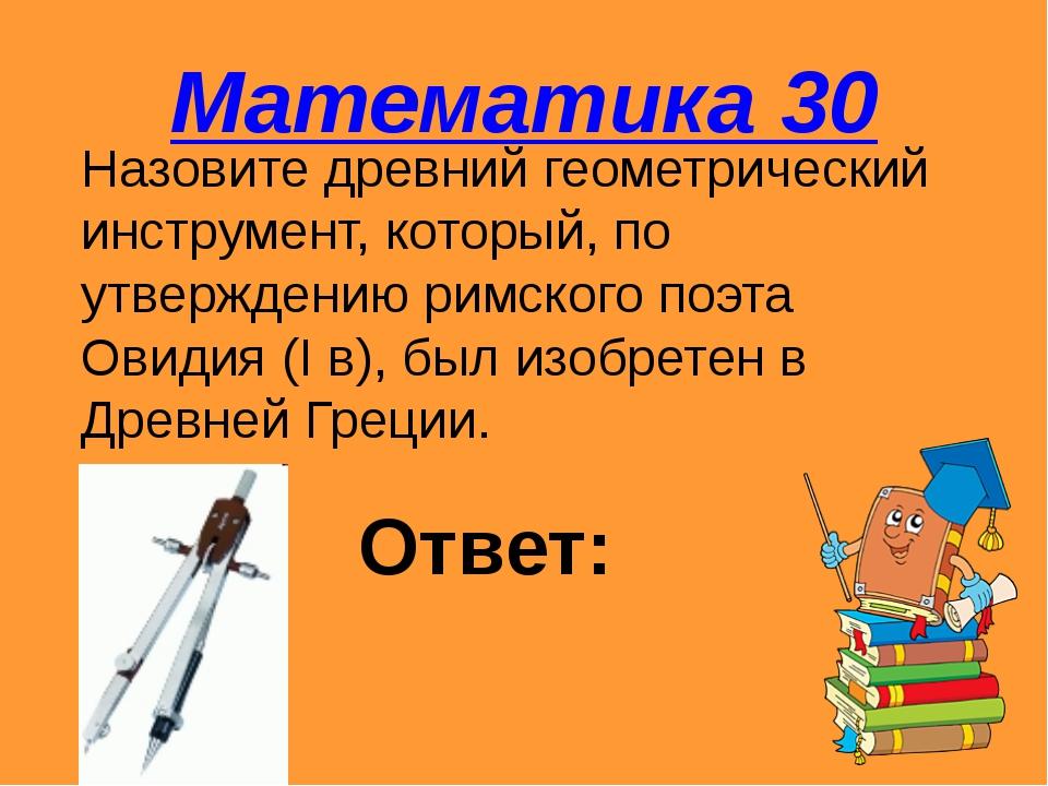 Информатика 70 Ответ: