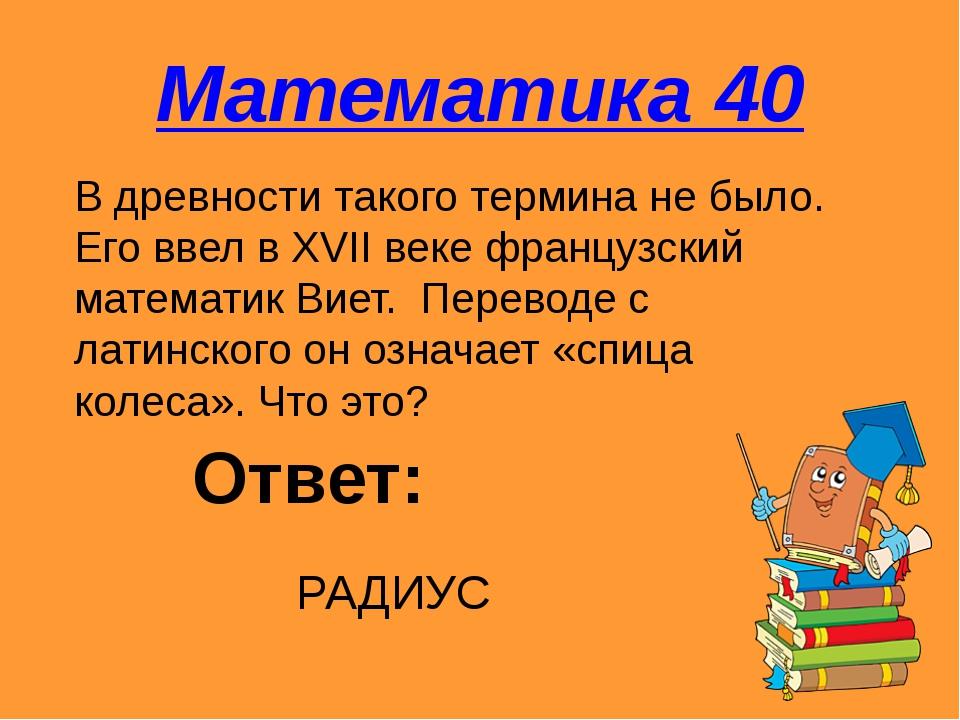 Информатика 80 Найдите лишнее слово: Ответ: И Я Л Т А И С В А С И М И К Ш А Б...