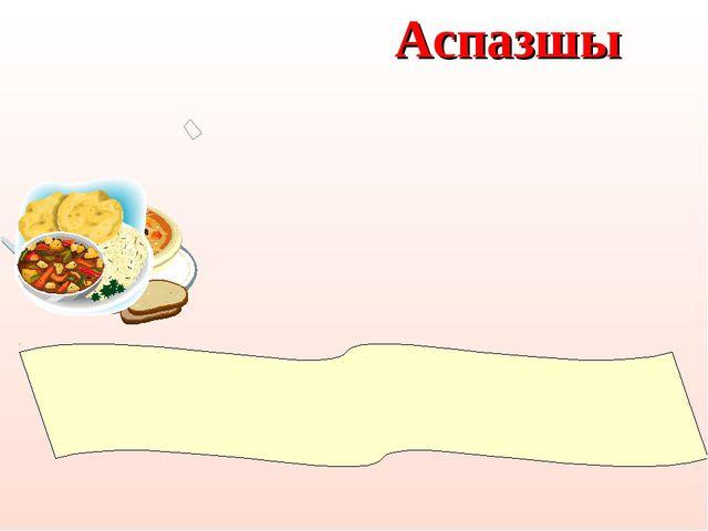 Аспазшы