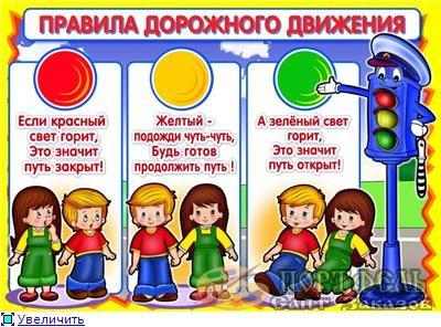 http://ds166.centerstart.ru/sites/ds166.centerstart.ru/files/1314075581_62e70841c11bt.jpg