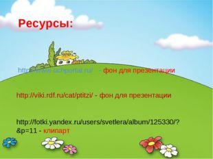 Ресурсы: http://www.uchportal.ru/ - фон для презентации http://viki.rdf.ru/ca
