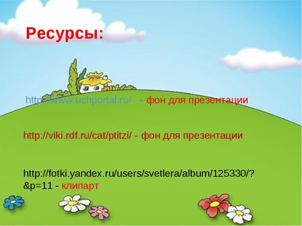 Ресурсы: http://www.uchportal.ru/ - фон для презентации http://viki.rdf.ru/ca...