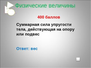 400 баллов Суммарная сила упругости тела, действующая на опору или подвес От