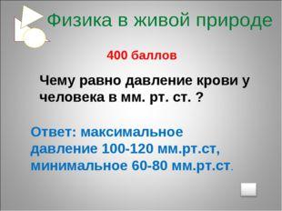 400 баллов Чему равно давление крови у человека в мм. рт. ст. ? Ответ: макси