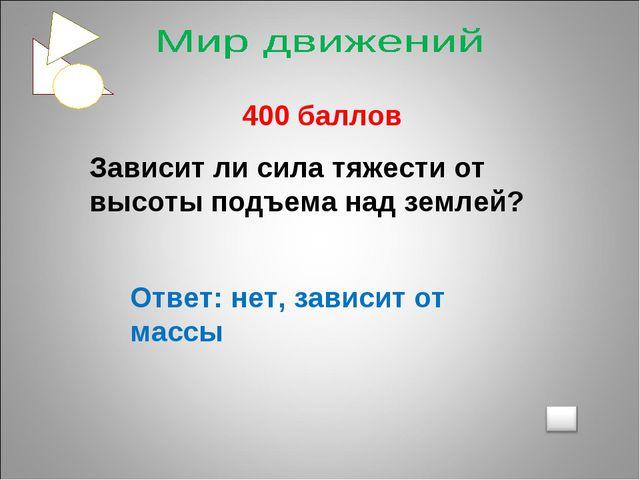 400 баллов Зависит ли сила тяжести от высоты подъема над землей? Ответ: нет,...