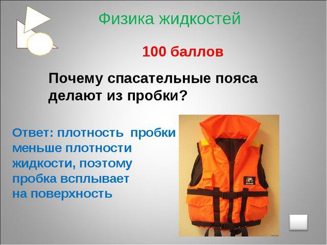 100 баллов Почему спасательные пояса делают из пробки? Ответ: плотность проб...