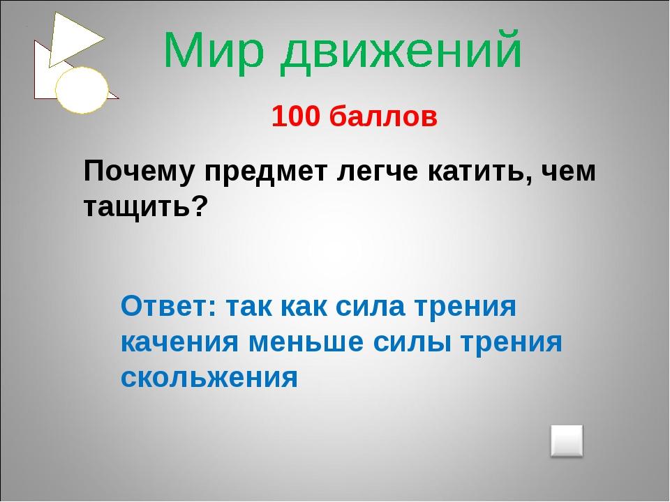 100 баллов Почему предмет легче катить, чем тащить? Ответ: так как сила трен...