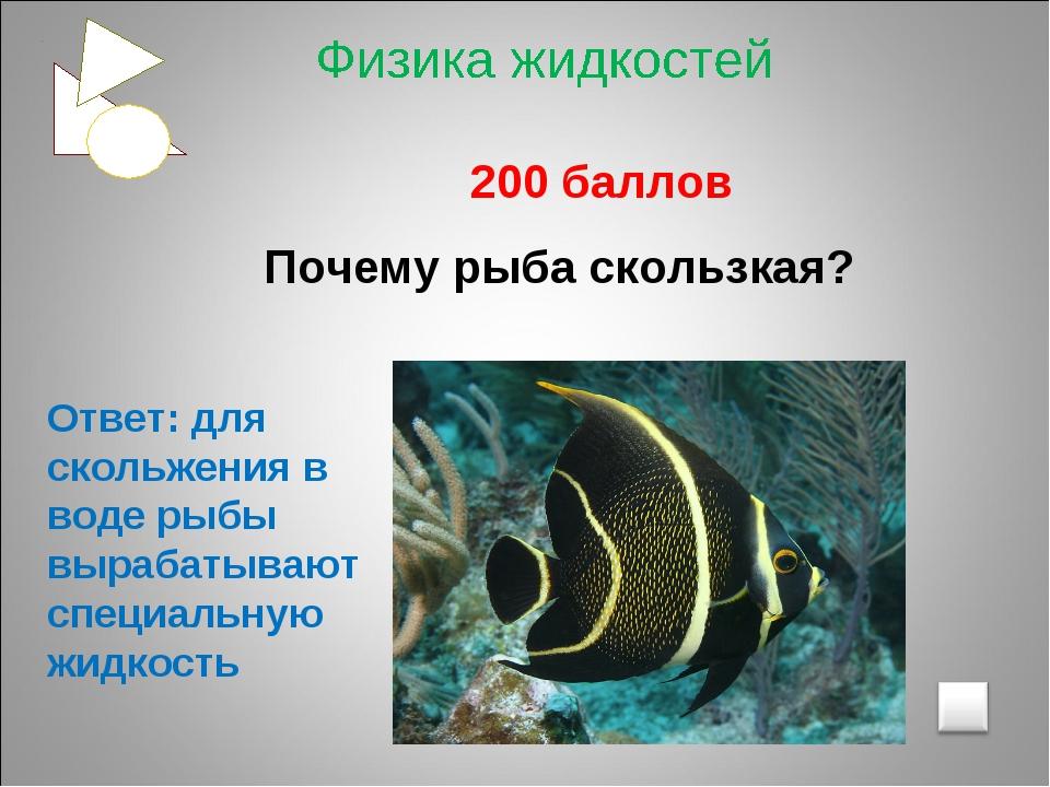200 баллов Почему рыба скользкая? Ответ: для скольжения в воде рыбы вырабаты...